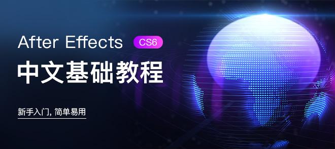 AE cs6中文基础教程