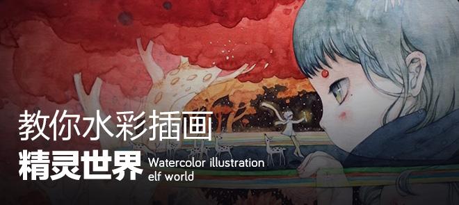 水彩插画精灵世界