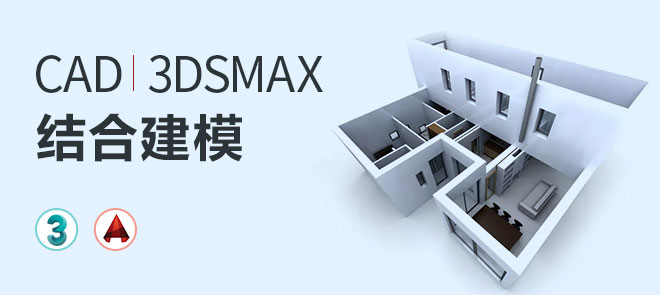 CAD与3DSMAX 结合建模