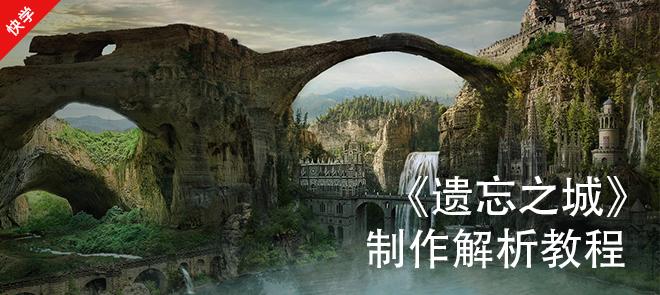 Photoshop图片合成之《遗忘之城》制作解析