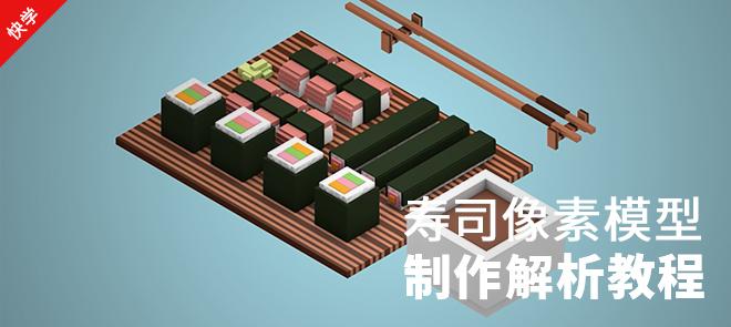 C4D寿司像素模型制作解析教程