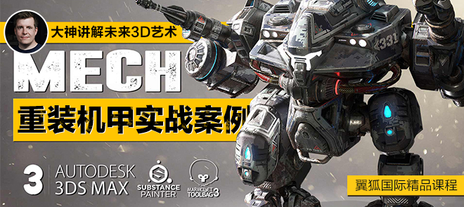 次世代游戏模型《重机甲战士》制作全流程教学【正版|中字|答疑】