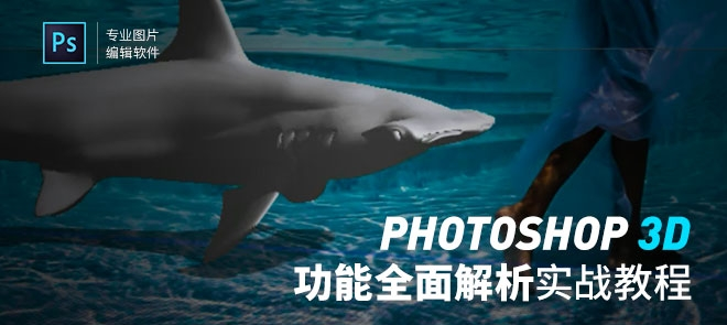 Photoshop CC 2015 3D功能全面解析实战教程