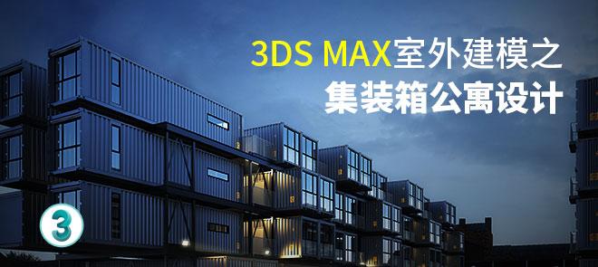 3DsMax室外建模教程之集装箱公寓建模