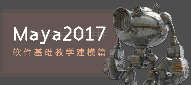 Maya2017基础教学建模篇