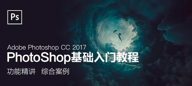 Photoshop CC 2017入门基础教程