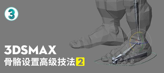 3DSMAX骨骼设置高级技法2
