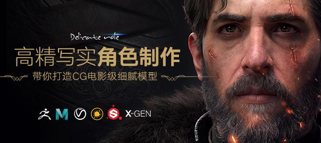 高級影視角色《流浪騎士》全流程制作中文教程【實時答疑|良心教程】
