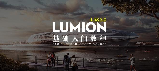 Lumion 4.5&5.0基础入门教程