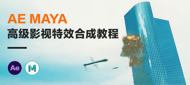 AE MAYA高级影视特效合成教程