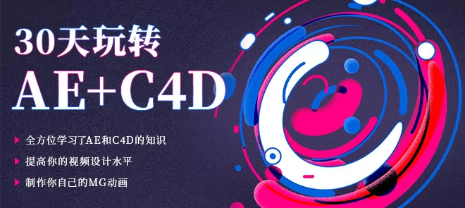 30天玩转AE&C4D特效·第二卷