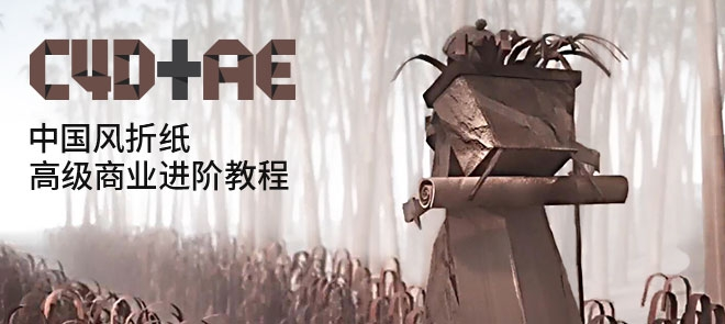 C4D+AE 中国风折纸高级商业进阶教程