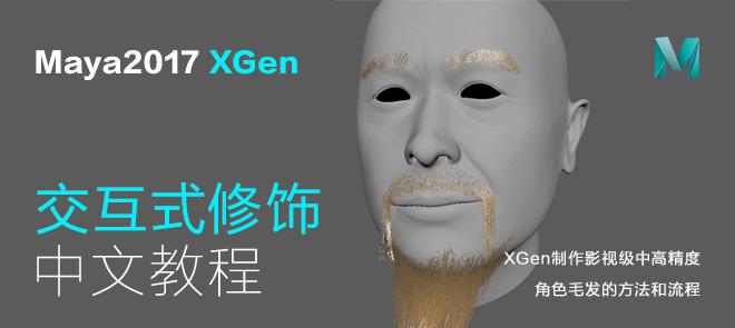Maya2017 XGen交互式修饰中文教程