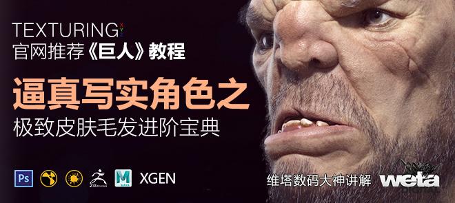 逼真写实角色《巨人》之极致皮肤毛发进阶宝典【正版中字|Arnold渲染】