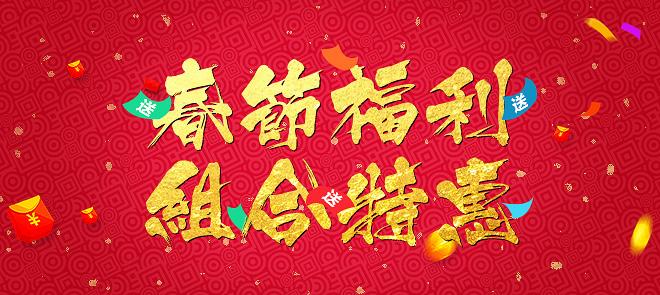 春节福利|组合特惠