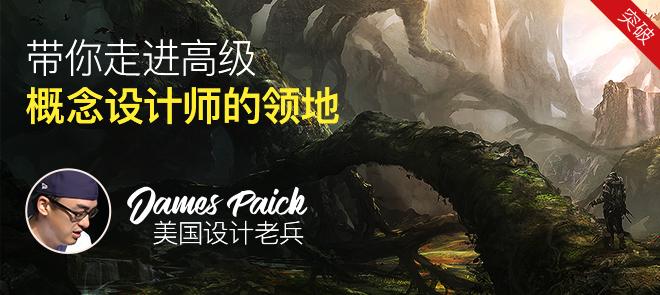 JamesPaick电影及游戏场景概念设计教程