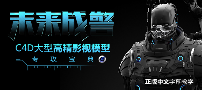 C4D大型高精影視模型《未來戰警》專攻寶典【正版|中字】