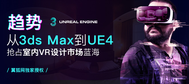 從3ds Max到UE4 室內VR設計《漫步豪宅》全流程教學