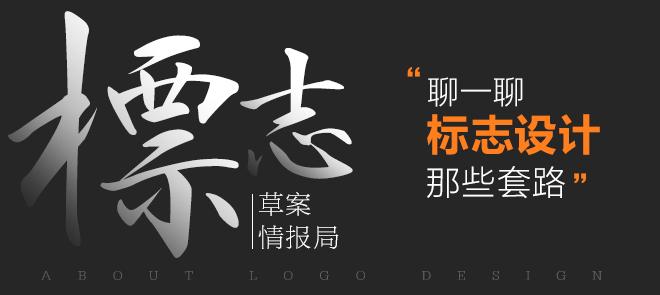 【标志草案情报局】发散性思维设计标志