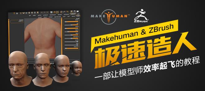 《极速造人》-MakeHuman&ZBrush快出人模及毛发
