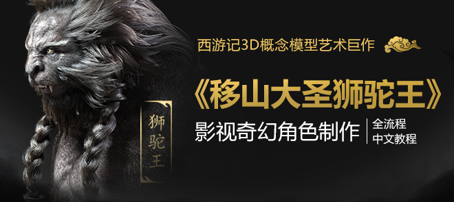 西游记《移山大圣狮驼王》影视奇幻角色制作全流程中文教程【限时价】