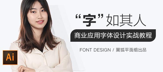 """【""""字""""如其人】-商业应用字体设计实战教程"""