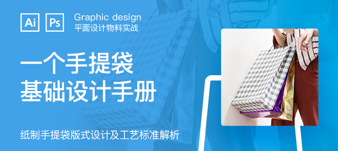 平面設計物料實戰《一個手提袋》基礎設計手冊