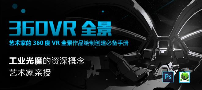 工业光魔资深概设师的《360VR全景》绘制创作全书【正版 中字】