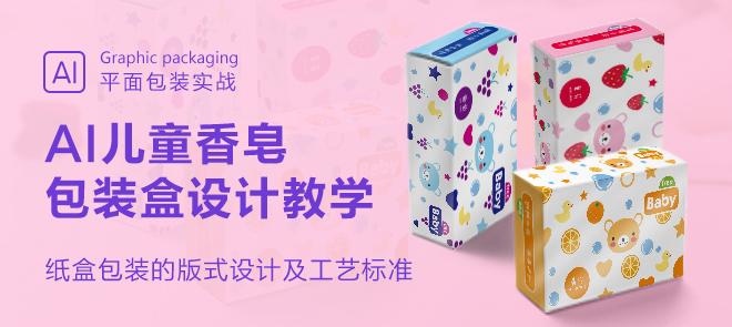 【AI魔法师】儿童香皂包装盒设计教学