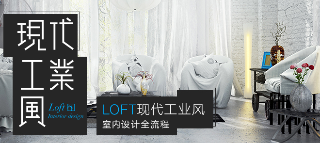 预售:高级室内场景《LOFT工业风客厅》全流程制作教学【正版|中字】