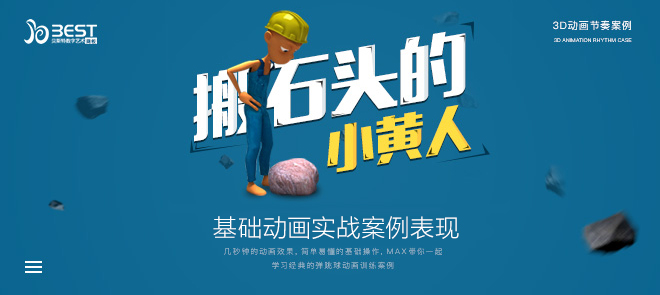 基礎動畫實戰案例表現-搬石頭的小黃人