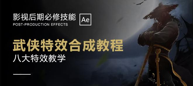 AE制作武侠特效合成视频教程【实时答疑】