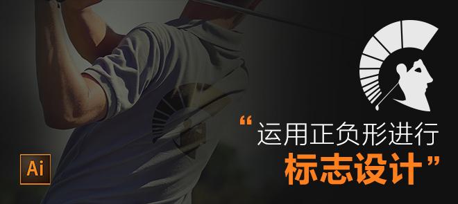 标志创意之正负形图形设计高尔夫球俱乐部标志