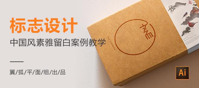 标志设计之中国风素雅留白案例教学