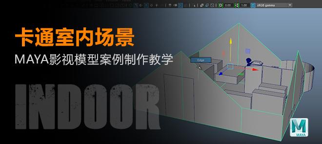 Maya影视模型案例制作教学之室内场景制作