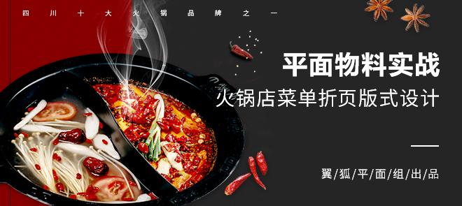 平面物料实战之火锅店菜单折页版式设计