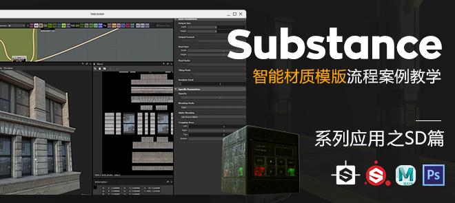 Substance系列應用《智能材質模板》完整案例教學-SD篇【正版|中字】