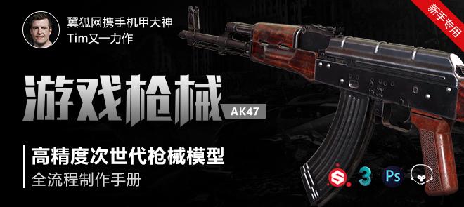 高精度次世代游戏枪械模型《AK47》全流程制作手册【正版 中字】
