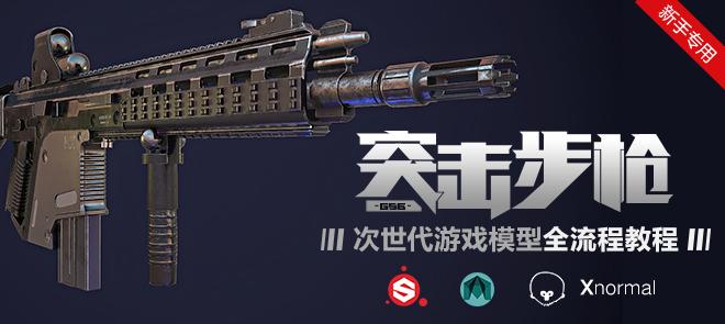 次世代游戏模型《G56突击步枪》全流程创建教学【实时答疑】