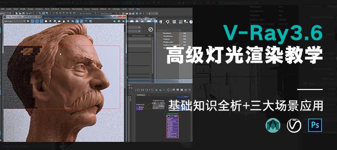 V-Ray3.6 for Maya灯光基础及照明效果渲染教学【正版|中字】