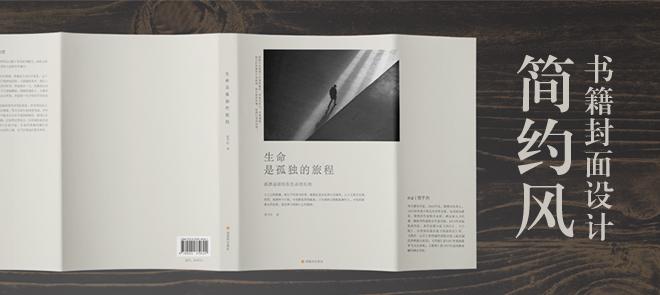 简约风书籍封面设计全新教程