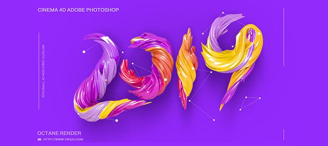 艺术字体造型《炫彩2019》C4D建模与OC渲染实战教学