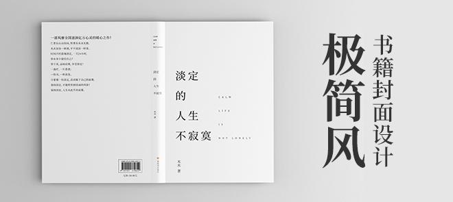 AI实战教程——极简风书籍封面设计教学