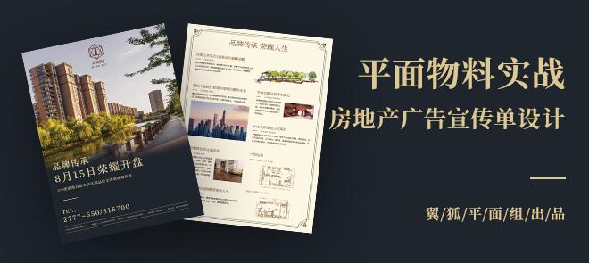 平面物料实战教学——房地产广告宣传单设计