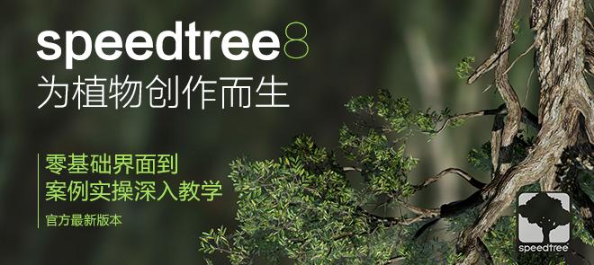 《为植物创作而生》SpeedTree 8零基础到案例植物专攻手册