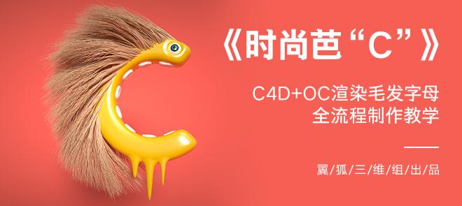 "C4D 毛发初探《时尚芭""C""》—C4D+OC毛发字母全流程制作教学"