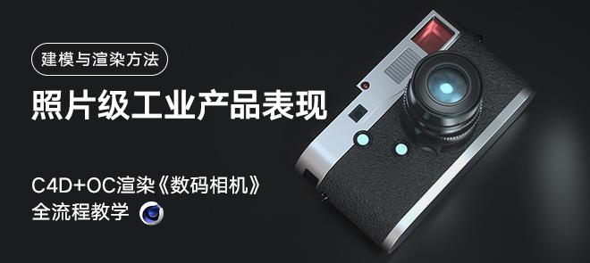 照片级产品表现—C4D+OC渲染《数码相机》 全流程教学