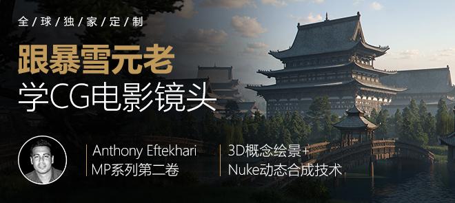 跟暴雪元老學《CG電影鏡頭》-3D大型場景電影鏡頭制作完全教學【獨家|中字】