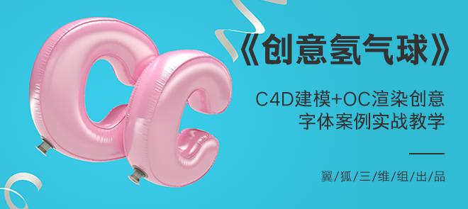 《创意氢气球》字体设计—C4D+OC创意字体案例实战教学