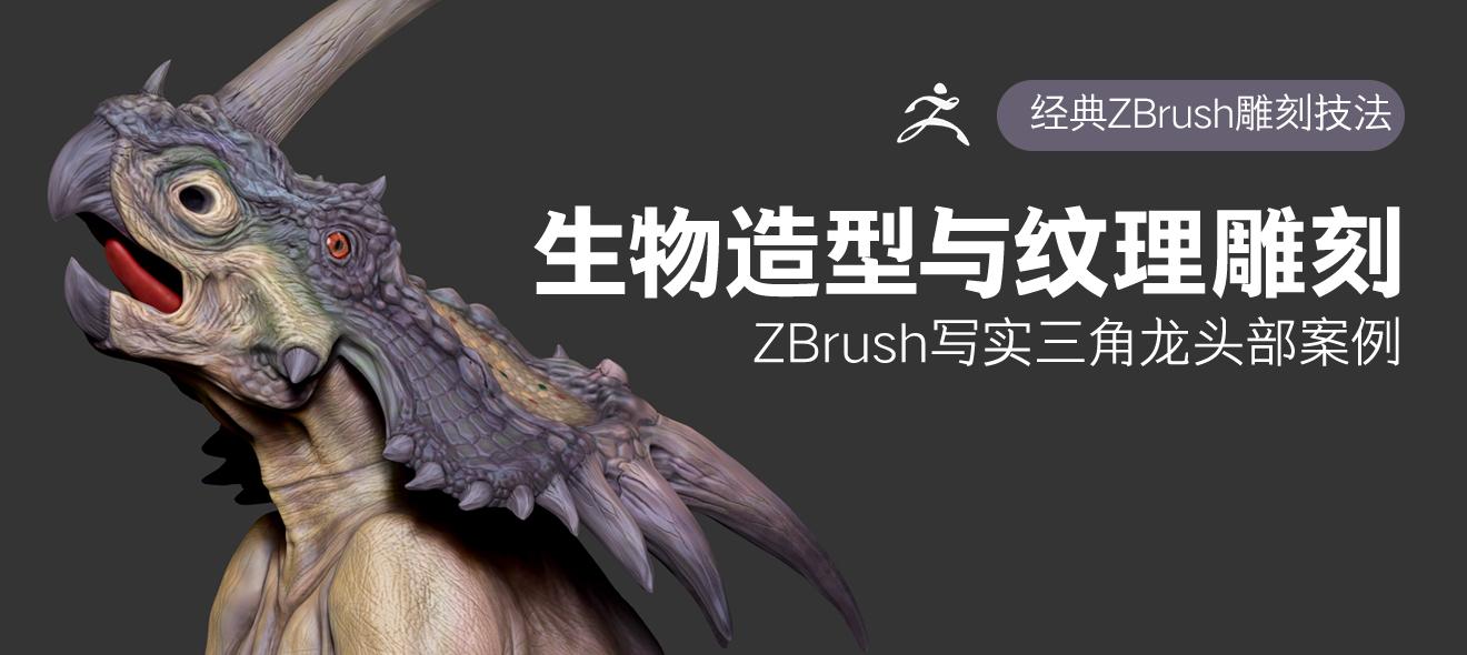 经典ZBrush生物造型与雕刻纹理《写实三角龙头部》制作教学